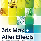 3ds Max+After Effects 影片剪輯後製技巧大公開