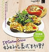好好吃義式料理!一次學會金牌主廚私藏的110道四季食譜