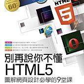 別再說你不懂HTML5:圖解網頁設計必學的9堂課