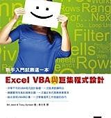 Excel VBA與巨集程式設計-新手入門就靠這一本