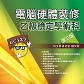 電腦硬體裝修乙級檢定學術科(第三版)(附光碟)