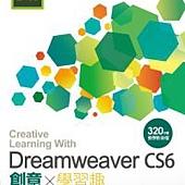 Dreamweaver CS6 創意學習趣