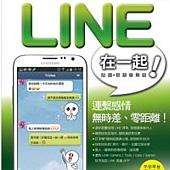 讓我們 LINE 在一起!