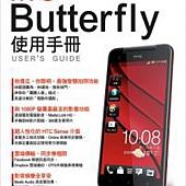 HTC Butterfly 使用手冊