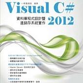 Visual C# 2012資料庫程式設計暨進銷存系統實作(附章節範例程式碼)