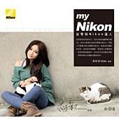 My Nikon:從零到Nikon達人