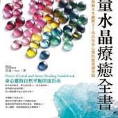 能量水晶療癒全書:你的人生就對了!找出你身心靈的能量調音師