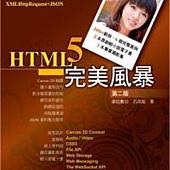 HTML5 完美風暴(第二版)