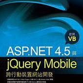 ASP.NET 4.5與jQuery Mobile跨行動裝置網站開發-使用VB(附光碟)