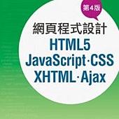 網頁程式設計 (第4版 附光碟)