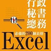 Excel行政秘書總務必備的200個表格(附光碟)