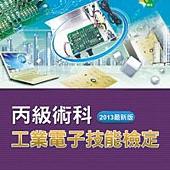 工業電子丙級技能檢定-術科(2013最新版)(附光碟)