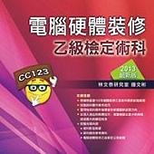 電腦硬體裝修乙級檢定術科-2013最新版