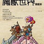 艾澤拉斯狂想曲:魔獸世界漫畫集