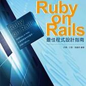Ruby on Rails 最佳程式設計指南(附範例CD)