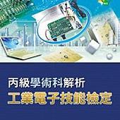 工業電子丙級技能檢定學術科解析
