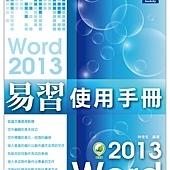 易習 Word 2013 使用手冊
