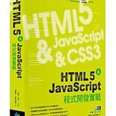 HTML5 & JavaScript程式開發實戰