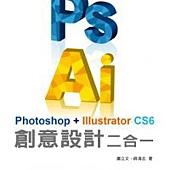 達標!Photoshop + Illustrator CS6 創意設計二合一(附教學影音DVD)