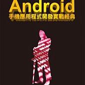 徹底研究 Android 手機應用程式開發實戰經典(附光碟)