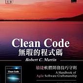 無瑕的程式碼:敏捷軟體開發技巧守則