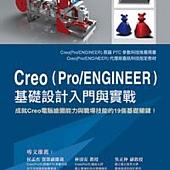 Creo (Pro ENGINEER)基礎設計入門與實戰(原廠推薦用書,附Creo 2.0試用版)