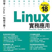 Fedora 18 Linux 實務應用(附2片光碟片)