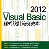 Visual Basic 2012 程式設計範例教本(附1光碟)