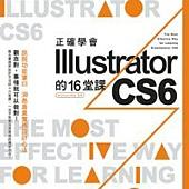 正確學會 Illustrator CS6 的 16 堂課(附光碟1片)
