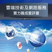 TQC 雲端技術及網路服務實力養成暨評量