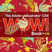 The Adobe Illustrator CS6 Wow! Book中文版