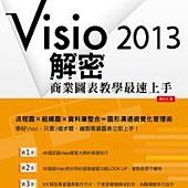 Visio 2013解密:商業圖表教學最速上手(附CDx1)