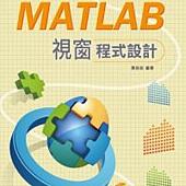 MATLAB視窗程式設計(附光碟)