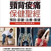 頸背痠痛保健聖經:面對無可逃避的真相,解剖隱藏在痠痛背後的秘密!