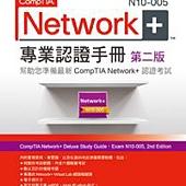 CompTIA Network+ N10-005 專業認證手冊 第二版