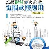 乙級電腦軟體應用術科e次通 office2010