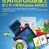 在Android設備上快又有力開發Adobe AIR程式
