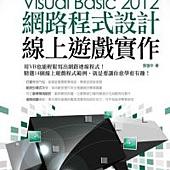 Visual Basic 2012網路程式設計:線上遊戲實作