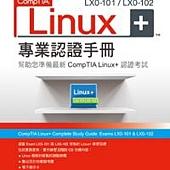 CompTIA Linux+ LX0-101 LX0-102專業認證手冊(附光碟)
