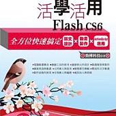 活學活用Flash CS6:全方位快速搞定圖文設計X動畫製作X ActionScript應用(附DVD)