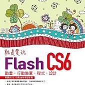 就是愛玩Flash CS6:動畫、行動裝置、程式、設計