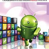 TQC+行動裝置進階應用程式設計認證指南解題秘笈:Android 2松崗
