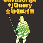 徹底研究Javascript+jQuery全能權威指南(附光碟)