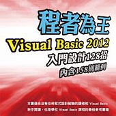 程者為王:Visual Basic 2012 入門設計128招(附光碟)