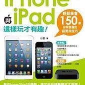 iPhone與iPad這樣玩才有趣!輕鬆學會150個你早該會的超實用技巧