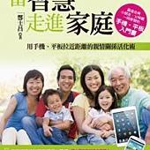 當智慧走進家庭:用手機、平板拉近距離的親情關係活化術