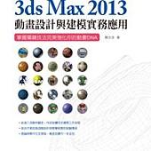 3ds Max 2013動畫設計與建模實務應用:掌握關鍵技法完美強化你的動畫DNA