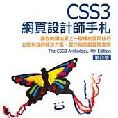CSS3網頁設計師手札(第四版)