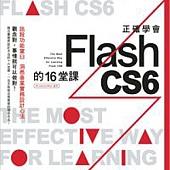 正確學會 Flash CS6 的 16 堂課(附光碟)