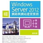 Windows Server 2012網路與網站建置實務
